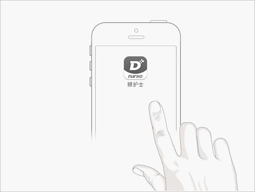 Step.4打开糖护士App