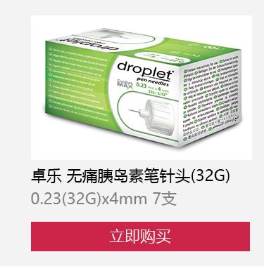胰岛素盒详情0-恢复的_07.png