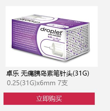 胰岛素盒详情0-恢复的_08.png