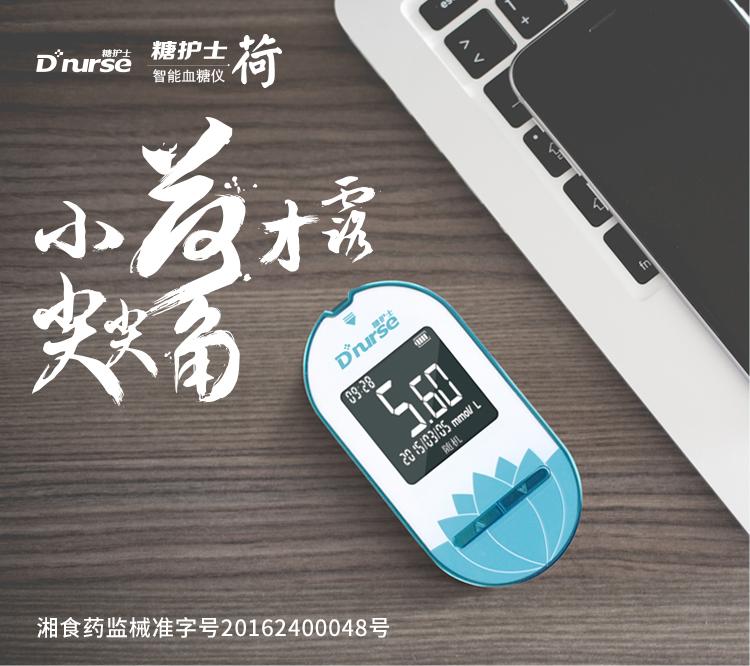 最新糖护士荷-750px_01.jpg