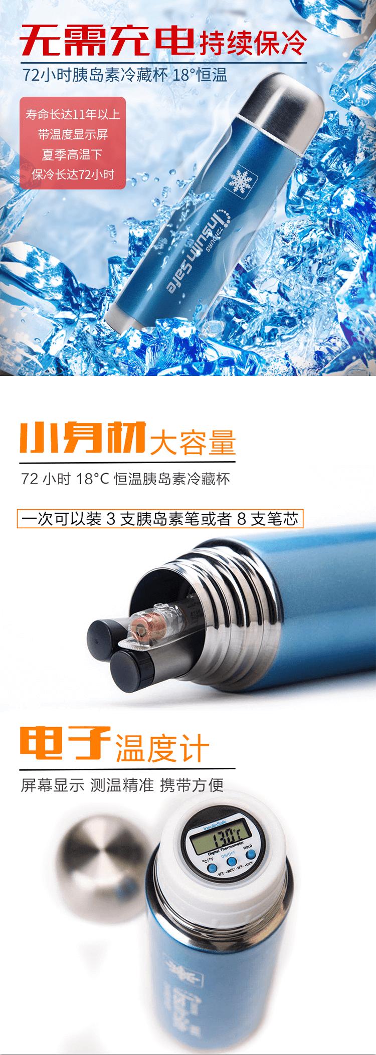 胰岛素冷藏杯72-18详情_01(1)-2.png